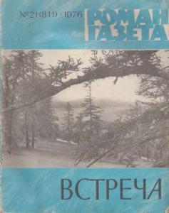 Роман-газета 1976 №21
