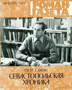 Роман-газета 1977 №03