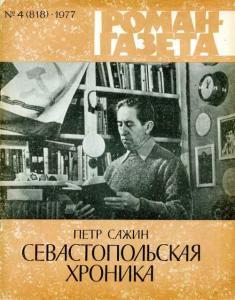 Роман-газета 1977 №04