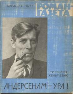 Роман-газета 1977 №06