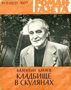 Роман-газета 1977 №08