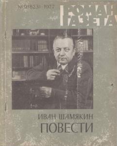 Роман-газета 1977 №09