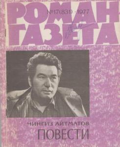 Роман-газета 1977 №17