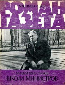 Роман-газета 1978 №06