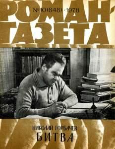 Роман-газета 1978 №10