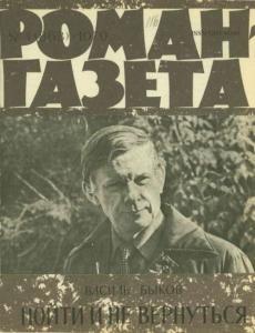 Роман-газета 1979 №01