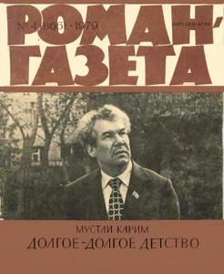 Роман-газета 1979 №04
