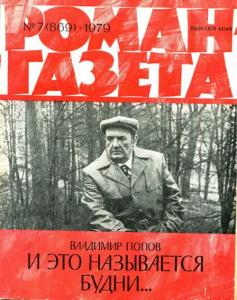 Роман-газета 1979 №07