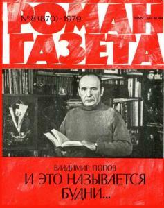 Роман-газета 1979 №08