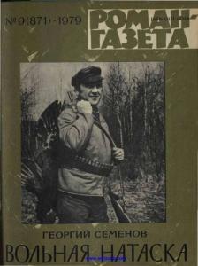 Роман-газета 1979 №09