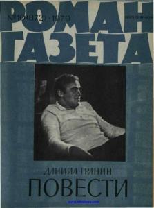 Роман-газета 1979 №10
