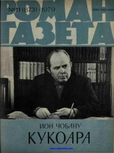 Роман-газета 1979 №11