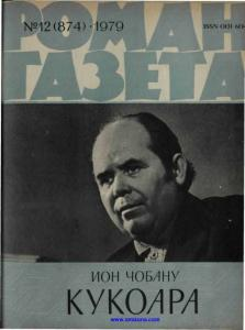 Роман-газета 1979 №12