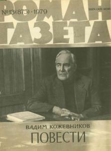 Роман-газета 1979 №13