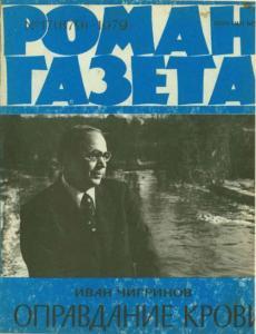 Роман-газета 1979 №17