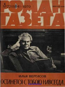 Роман-газета 1979 №22