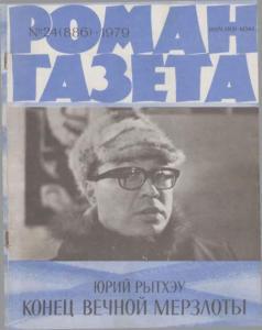 Роман-газета 1979 №24