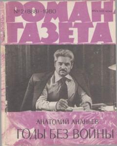 Роман-газета 1980 №02