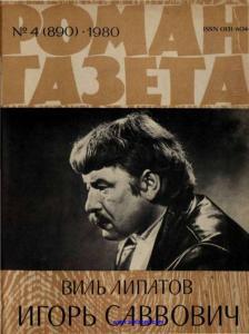 Роман-газета 1980 №04