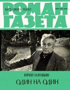 Роман-газета 1980 №05