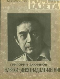 Роман-газета 1980 №10