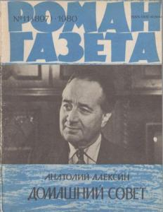 Роман-газета 1980 №11