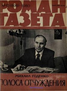 Роман-газета 1980 №12