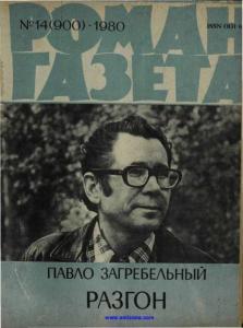 Роман-газета 1980 №14