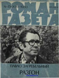 Роман-газета 1980 №15