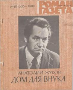 Роман-газета 1980 №19