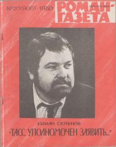 Роман-газета 1980 №20