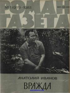 Роман-газета 1981 №01