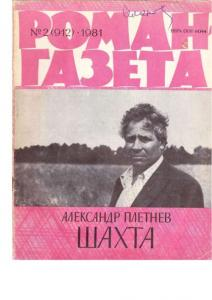 Роман-газета 1981 №02