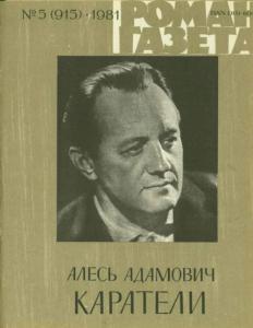 Роман-газета 1981 №05