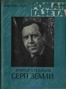 Роман-газета 1981 №06