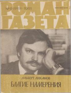 Роман-газета 1981 №09