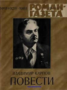 Роман-газета 1981 №11