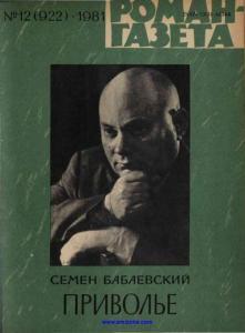Роман-газета 1981 №12