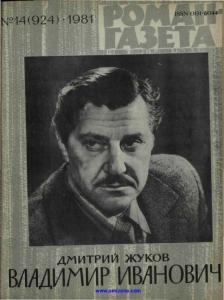 Роман-газета 1981 №14