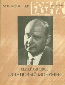 Роман-газета 1981 №19