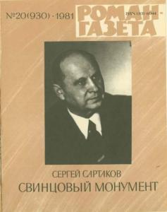 Роман-газета 1981 №20