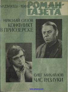 Роман-газета 1981 №23