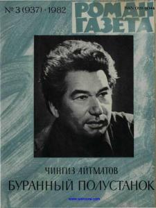 Роман-газета 1982 №03