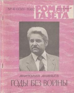 Роман-газета 1982 №04