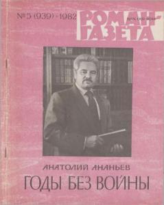 Роман-газета 1982 №05