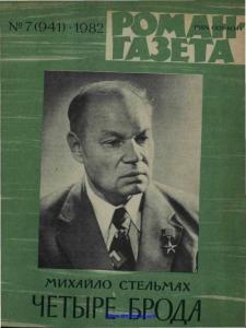 Роман-газета 1982 №07