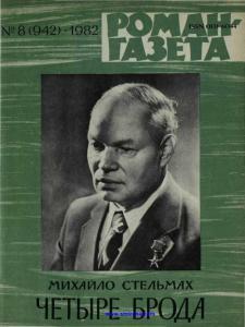 Роман-газета 1982 №08