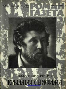 Роман-газета 1982 №09