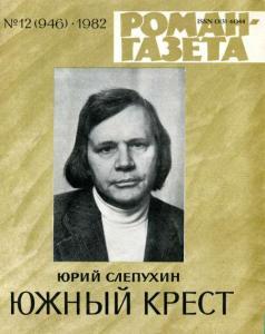 Роман-газета 1982 №12
