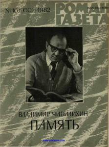Роман-газета 1982 №16